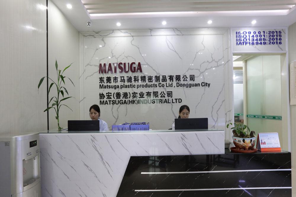 东莞市马驰科精密制品有限公司