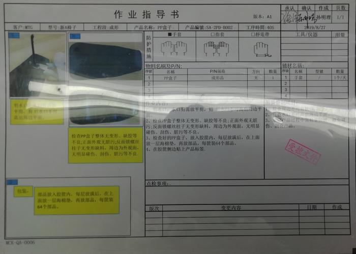 东莞市马驰科美容仪器厂家SOP