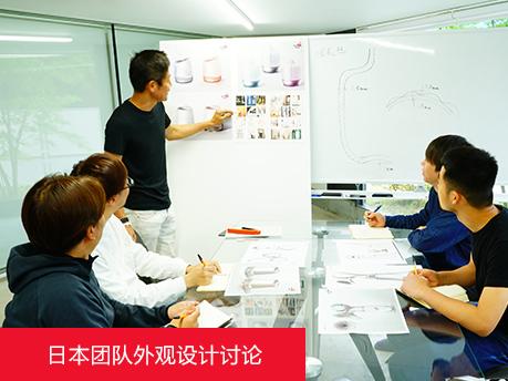 日本团队外观设计讨论