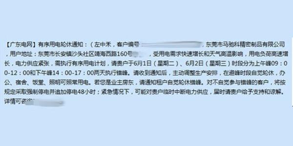 错峰限电工厂无法正常开工,东莞市包胶注塑工厂有办法 !