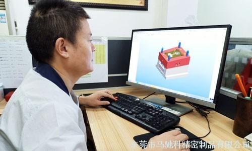 东莞市马驰科注塑模具厂