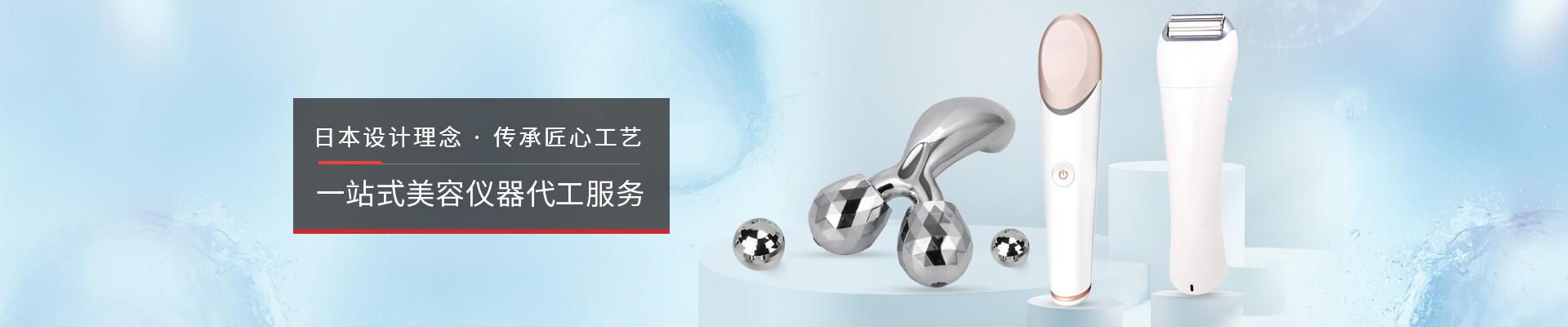 马驰科美容仪器代工-日本设计理念,传承匠心工艺