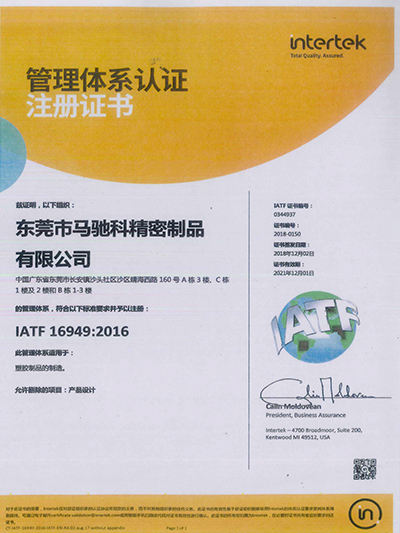马驰科 IATF16949:2016版证书