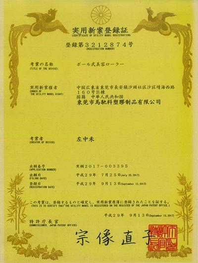马驰科 日本实用新案登录证书3212874