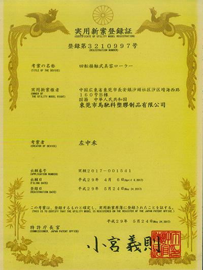 马驰科 日本实用新案登录证书3210997