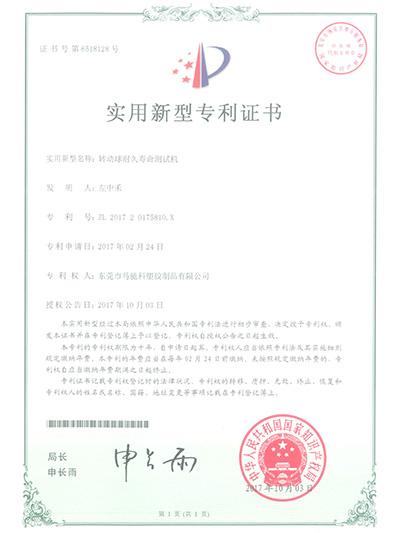 马驰科 转动球耐久寿命测试机专利证书6518128