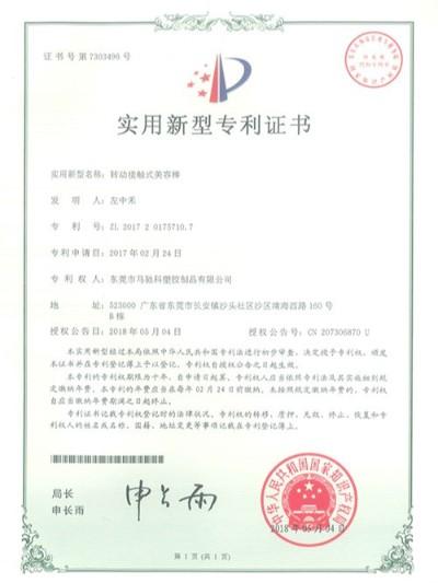 马驰科-转动接触式美容棒专利证书7303496