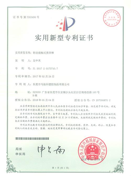 马驰科 转动接触式美容棒专利证书7303496