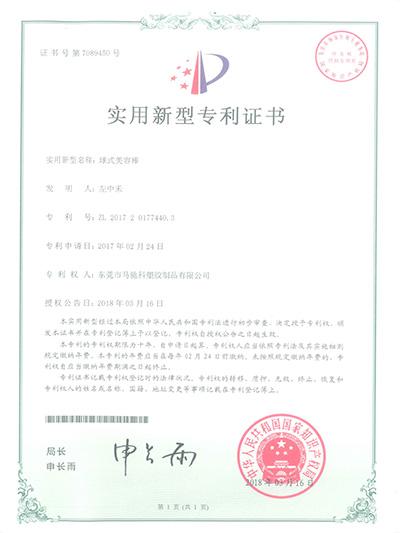 马驰科 球式美容棒专利证书7089450