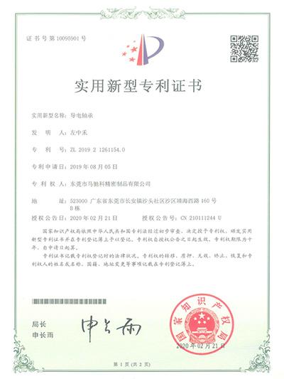 马驰科 导电轴承专利证书10095910