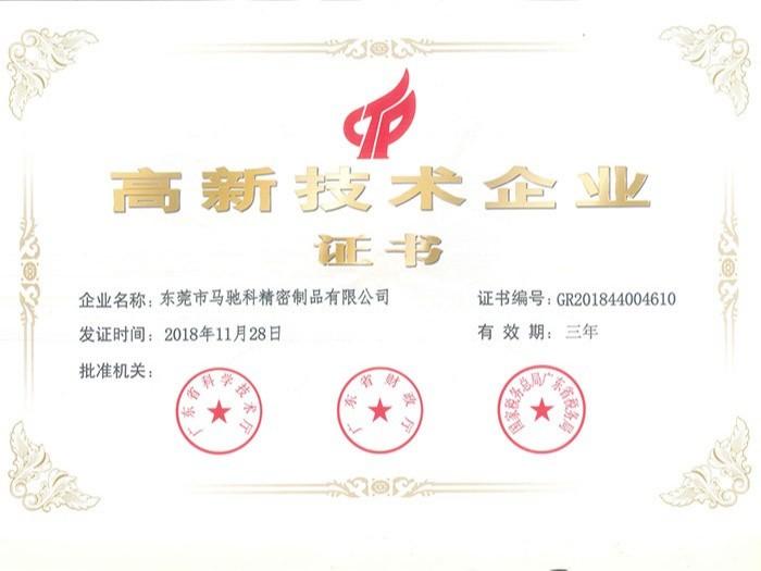 马驰科 高新技术企业证书