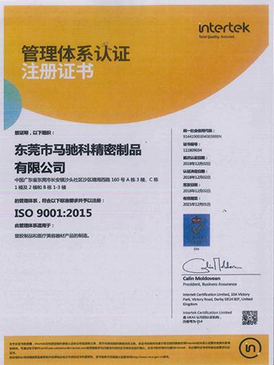 马驰科 ISO9001:2015管理体系认证书