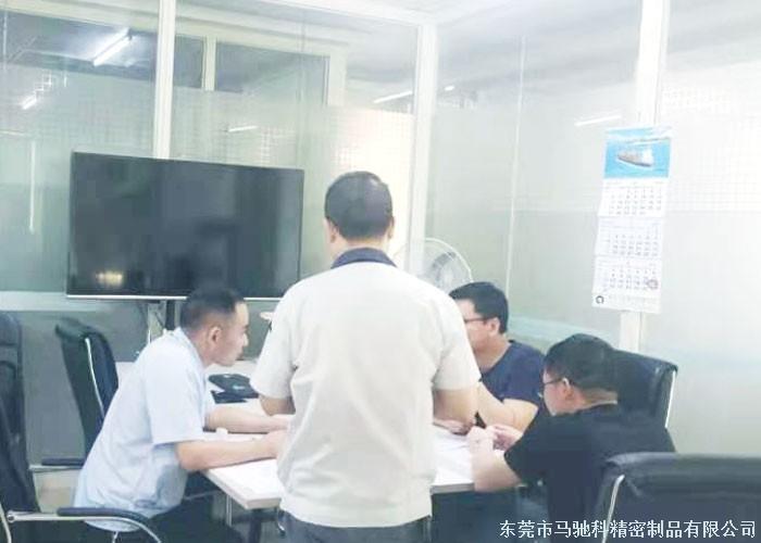 东莞市马驰科塑料模具厂