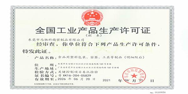 东莞市马驰科母婴喂养用品获准全国工业产品生产许可证