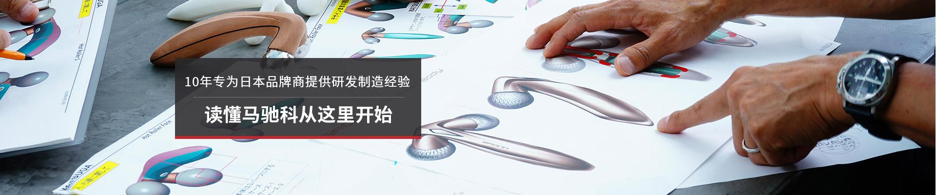 马驰科-日本品控体系标准,精细每步检测环节