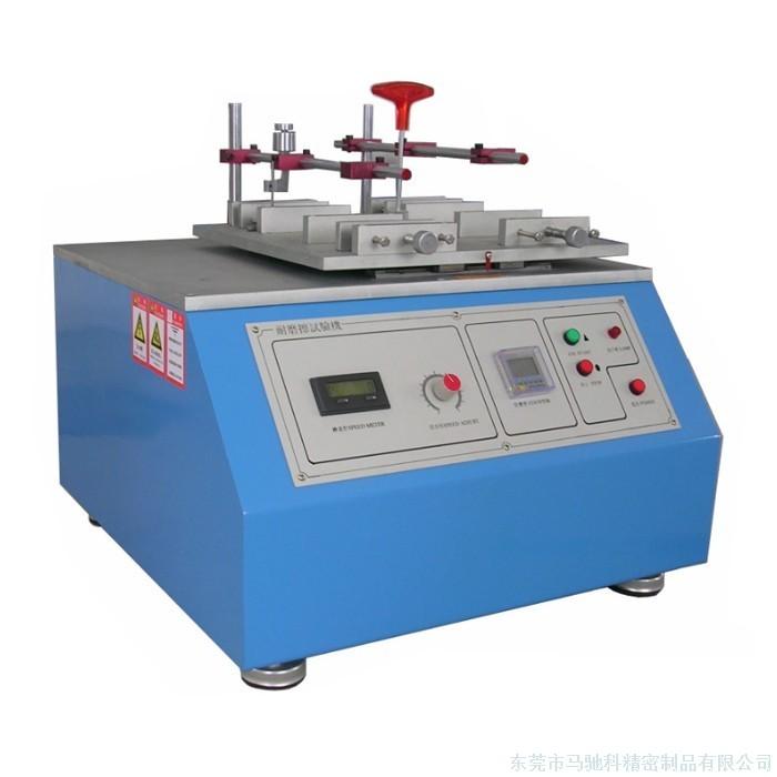 马驰科注塑模具厂酒精耐磨试验机