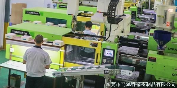 注塑产品在注塑加工厂的加工流程(中)
