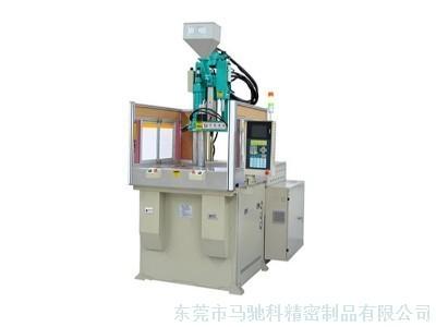 东莞市马驰科注塑模具生产设备立式注塑机