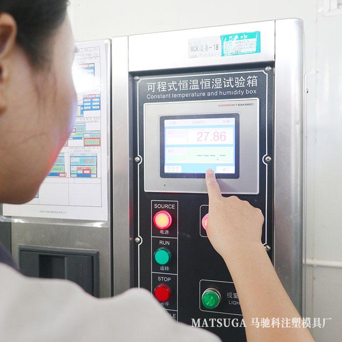 东莞市马驰科生产注塑加工厂家实验室