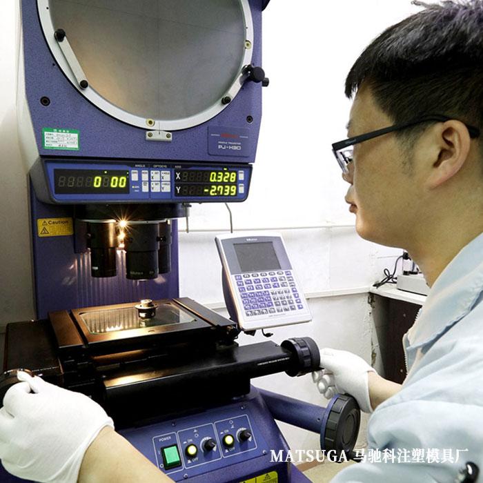 东莞市马驰科注塑模具厂投影测量