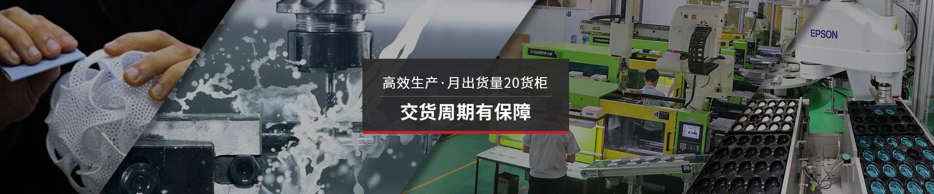 马驰科-高效生产,日产注塑20万套