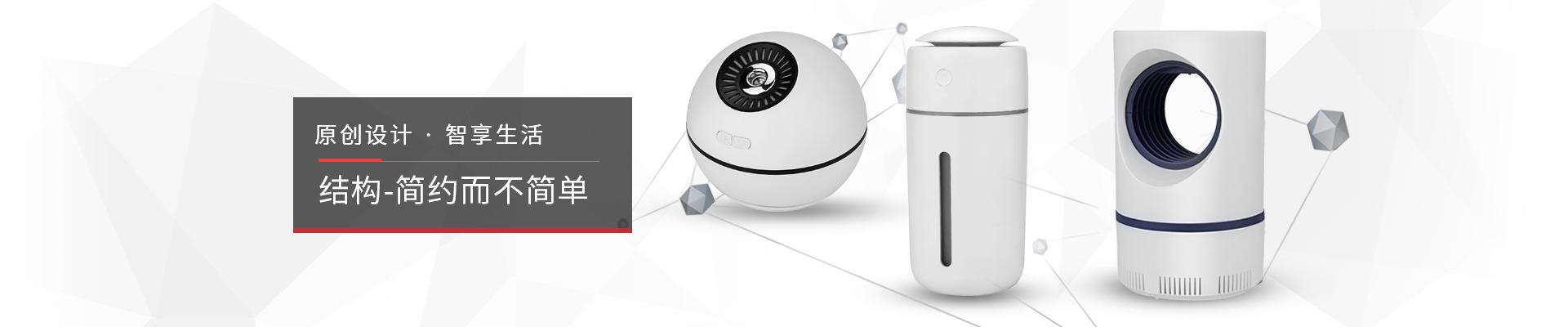 马驰科-小家电,原创设计,智享生活