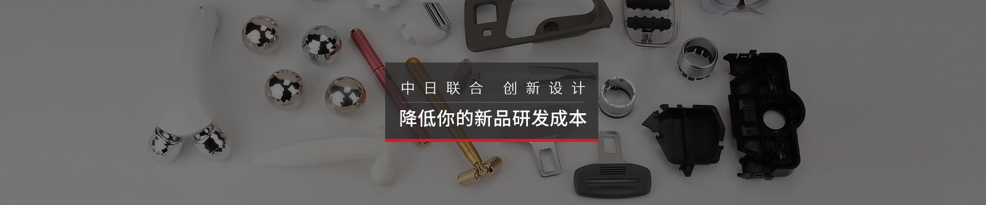 马驰科-中日联合 创新设计,降低你的新品研发成本