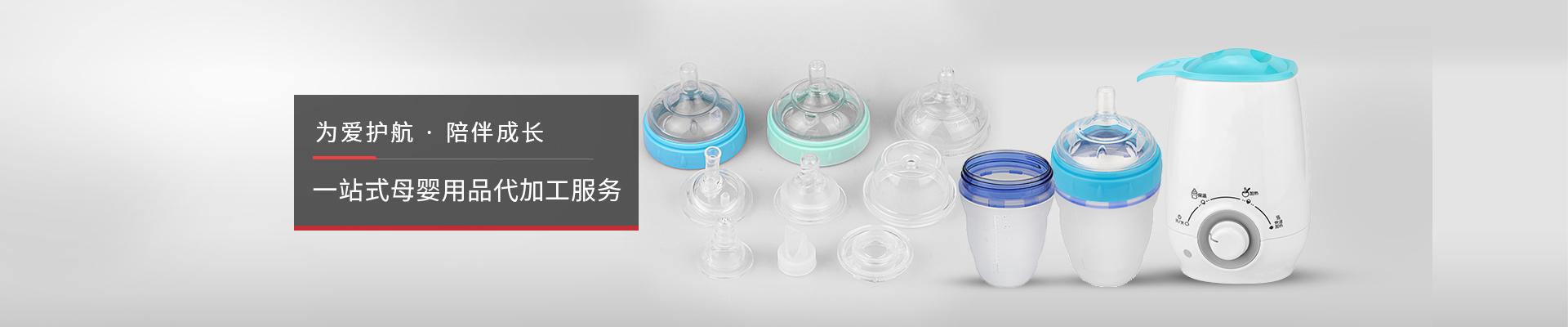 马驰科-一站式母婴用品代加工服务