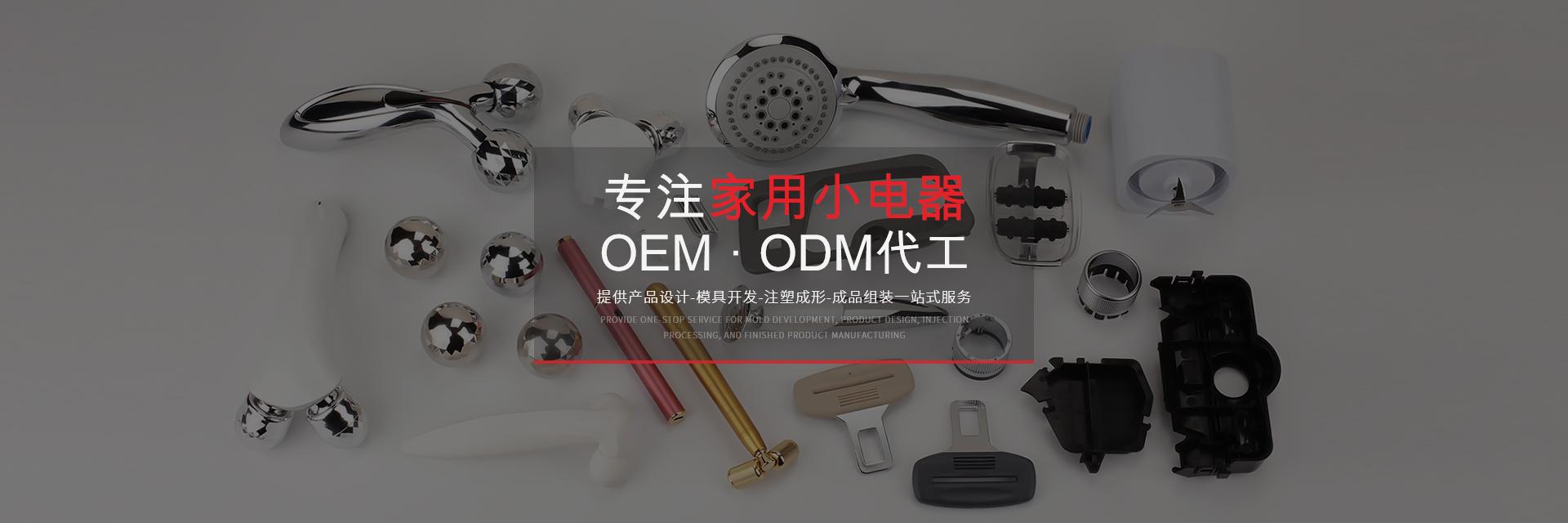 马驰科-专注家用电器成品OEM/ODM代工