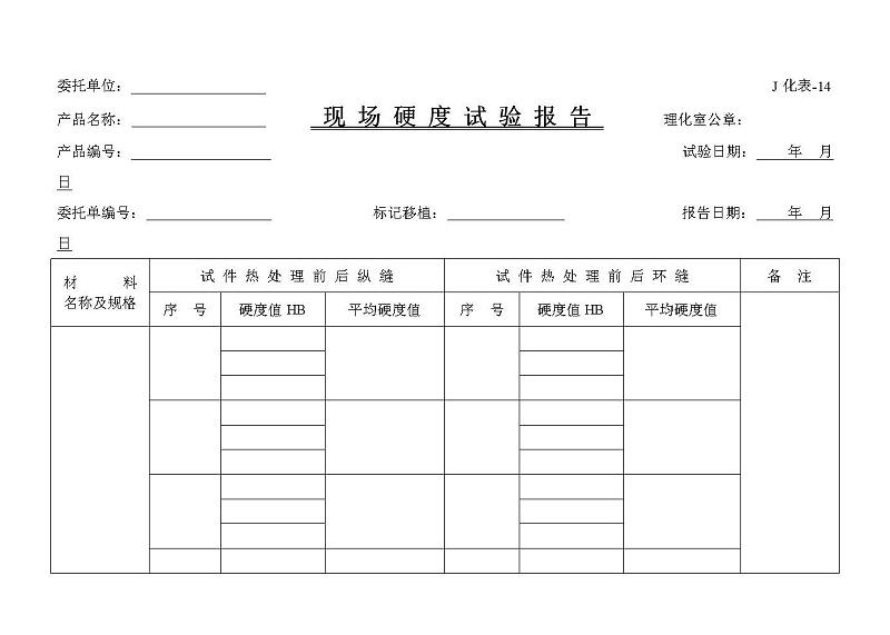 东莞市硅胶制品厂报告表