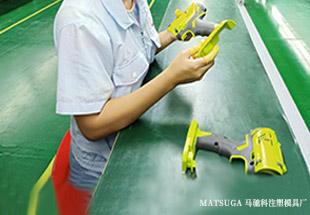 东莞市马驰科包胶注塑产品外观检查