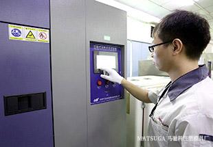 东莞市马驰科包胶注塑产品耐候实验