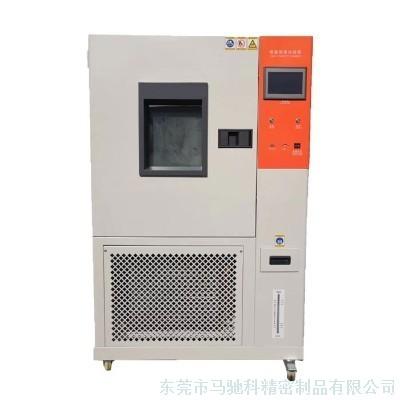 马驰科注塑模具厂温湿度循环测试机